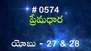 యోబు 1 (#560) Telugu Bible Study Premadhara - TWR India