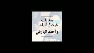 🔴سنابات فيصل اليامي وأحمد البارقي في الملعب الاتحاد ضد القادسية🔴