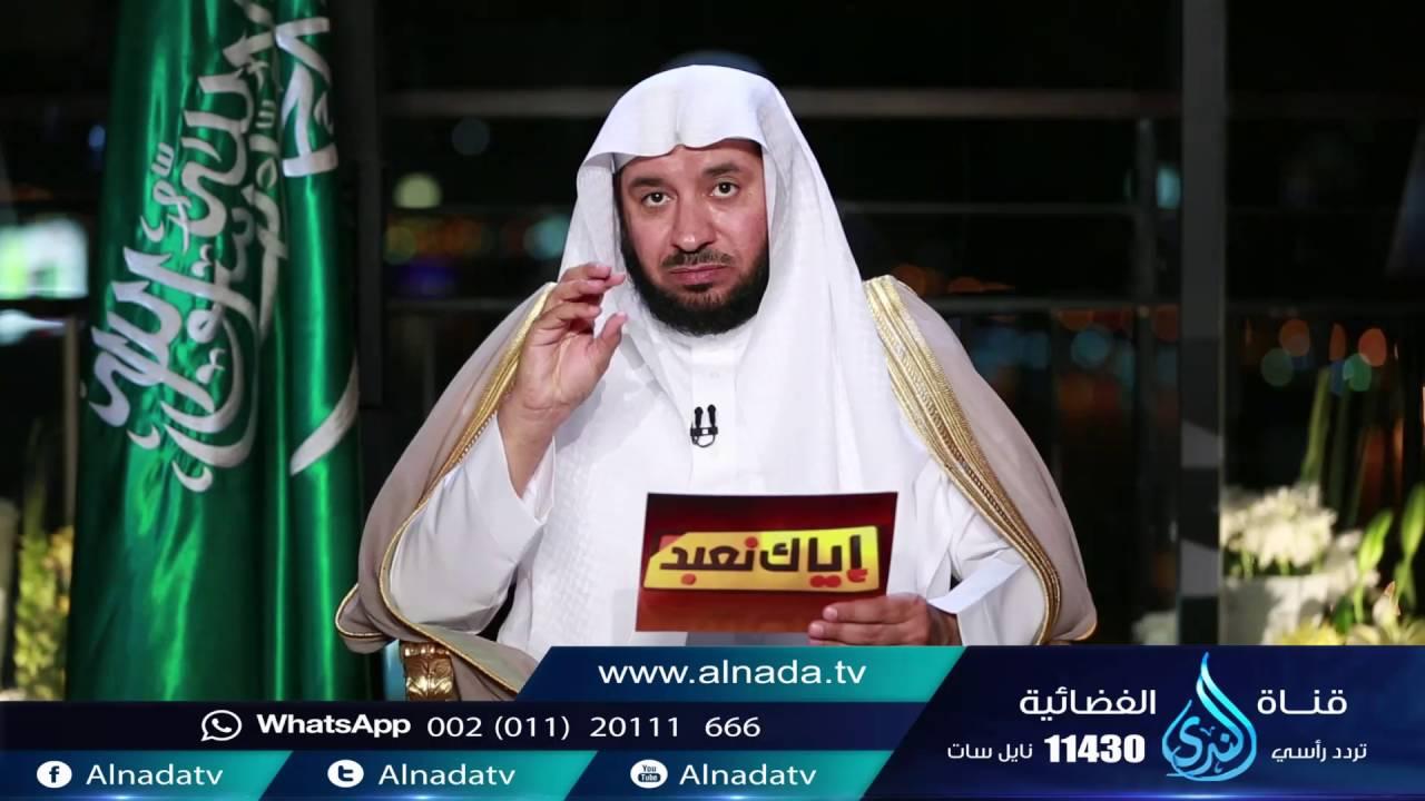 الندى:برنامج إياك نعبد الدكتور عبدالله بن عمر السحيباني  014