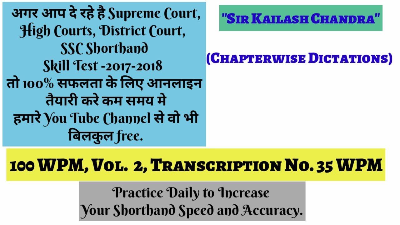 100 WPM, Shorthand Dictation, Kailash Chandra, Volume 2