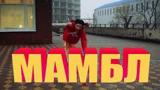 КЛИП ПАРОДИЯ GONE.FLUDD | МАМБЛ (ПАРОДИЯ)