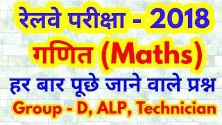 Math Trick in Hindi For Railways Exam 2018 Group D, ALP, Technician # Railway maths short tricks