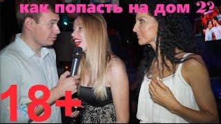 ДОЛЖАНСКИЙ РЕШИЛ ВЕРНУТСЯ Кастинг party на телепроект Дом 2 18+