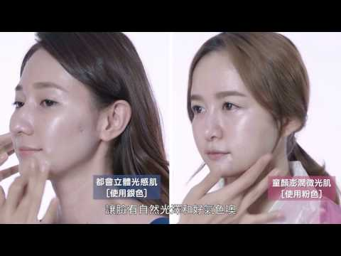 【閨蜜BEAUTY練習室】教你打造韓系發光肌!