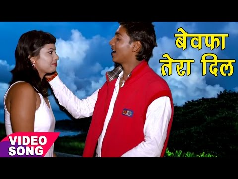 बेवफा तेरा दिल - Bewfa Tera Dil - Ashish Pandey - Hindi Sad Songs 2017 new