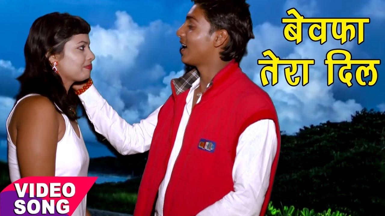 Bewfa Tera Dil Ashish Pandey Hindi