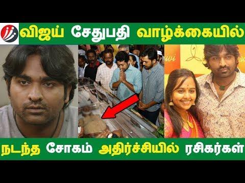 விஜய் சேதுபதி வாழ்க்கையில் நடந்த சோகம் அதிர்ச்சியில் ரசிகர்கள்  | Tamil Cinema | Kollywood News