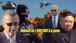 Самые охраняемые люди в мире. Даже круче Путина !