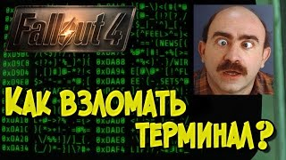 Прохождение Fallout 4. Как взламывать терминалы - ГАЙД. Смешной бубляж