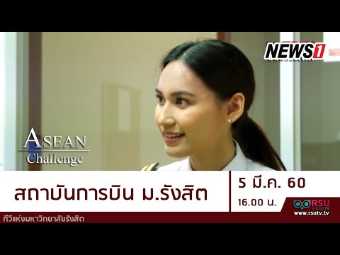 ASEAN INTERVIEW : The Future of the Aviation Industry In ASEAN / สถาบันการบิน ม.รังสิต