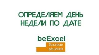 Определяем день недели по дате в Microsoft Excel (ДЕНЬНЕД)
