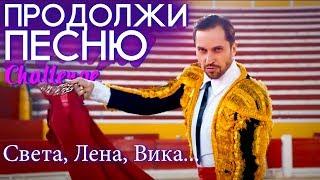 Download ПРОДОЛЖИ ПЕСНЮ ЧЕЛЛЕНДЖ 💣 РУССКИЕ ХИТЫ Mp3 and Videos