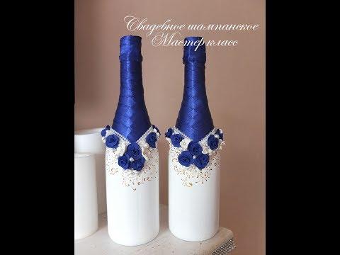 Оформление свадебного шампанского в бело синем/мастер класс/