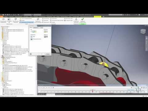 10 Создание анимации движения транспортера в Autodesk Inventor