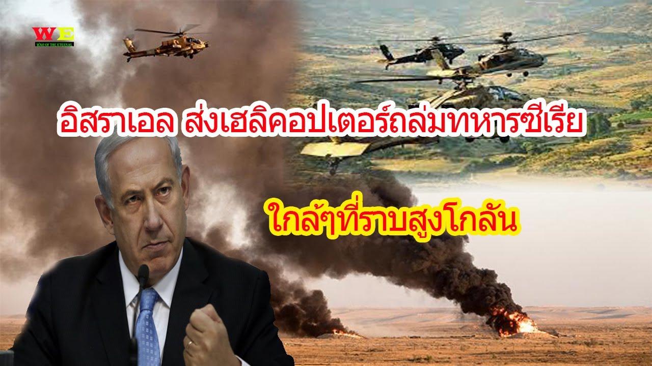 อิสราเอล ส่งเฮลิคอปเตอร์ถล่มทหารซีเรีย ไม่ทราบสาเหตุในการโจมตีครั้งนี้
