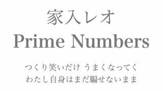 【フル 歌詞】ドラマ『緊急取調室』(主題歌)Prime Numbers/家入レオ     arr by AYK