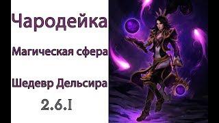 Diablo 3 билд чародейка сферомет в сете Шедевр Дельсира 2.6.1