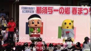 2014.4.27 那須与一くんの誕生会より.