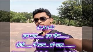 Ek Radha Ek Meera Karaoke With Scrolling Lyrics - Lata Mangeshkar