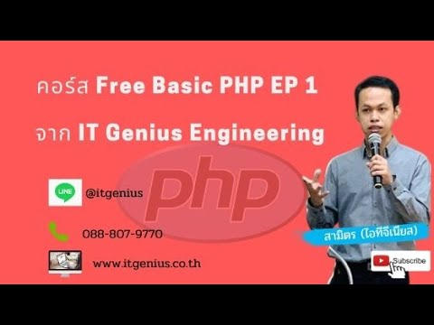 คอร์ส Free Basic PHP Day 1 จาก IT Genius Engineering