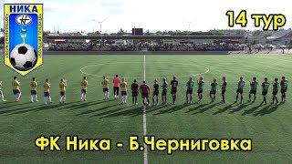 ФК Ника - Б.Черниговка 14 тур чемпионата Самарской области по футболу 2018