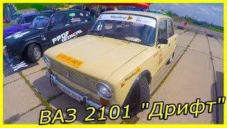 Тюнингованные автомобили СССР. Советские ретро автомобили ВАЗ 2101 обзор и история модели