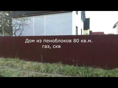 готовый дом с коммуникациями 30км от КАД СПб Московское шоссе #domlegko #СветланаФилипповаСПб