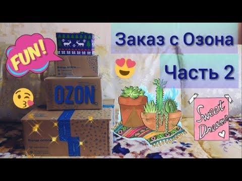 Заказ с озона ЧАСТЬ 2   Интересные Книги   Мягкие кубики   Платье