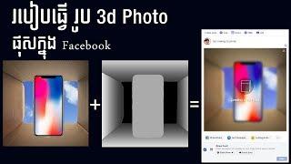 3d depth facebook