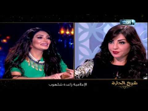 شيخ العرب | سالى عبدالسلام عن راغدة شلهوب : ليا حق عرب