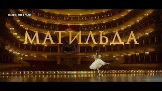 """""""Матильда"""": прокат фильма и критика"""