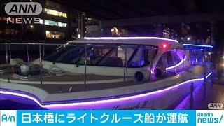 東京の夜景を水上から満喫 日本橋にクルーズ船(19/10/11)