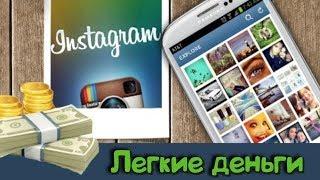 Заработок на Инстаграм Instagram деньги для новичков