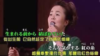 【命くれない】島津亜矢//日文/漢譯/中譯//LIVE版