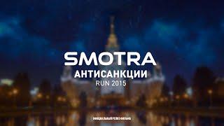 Полный Фильм Smotra Run 2015 Антисанкции.