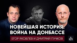 Новейшая история: война на Донбассе//Дмитрий Пучков