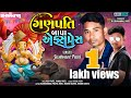 Ganpati Bapa Express New Timli Singer-Jasvant Patel2021 Remix BY DjBhavanRaj