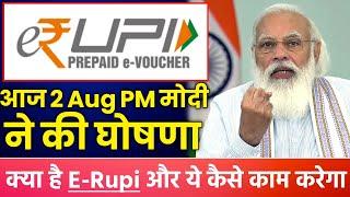 Breaking News : PM Modi ने लाँच किया E Rupi - आखिर क्या है ये ?