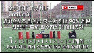 싸카 스포츠 최상급 축구화 최대 90% 할인 / 최상급…
