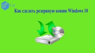 Как сделать резервную копию Windows 10