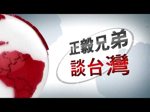 正毅兄弟鐵口預言—民進黨年底選舉慘敗