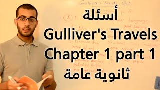 Gulliver's Travels   Chapter 1 Questions part 1 #English #Gulliver #edu4free