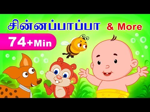 Chinna Papa and more | 74+ Mins Non-Stop Compilations | Tamil Rhymes for Kids