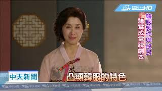 20181229中天新聞 韓流文化盛行 韓服體驗成旅遊熱門