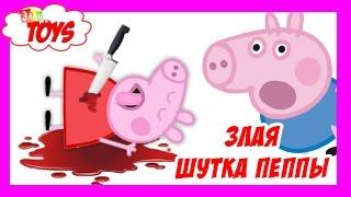 Свинка Пеппа Злая Шутка Пеппы