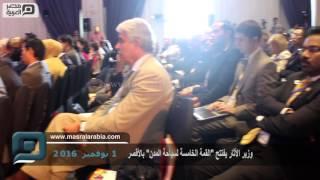 مصر العربية | وزير الأثار يفتتح