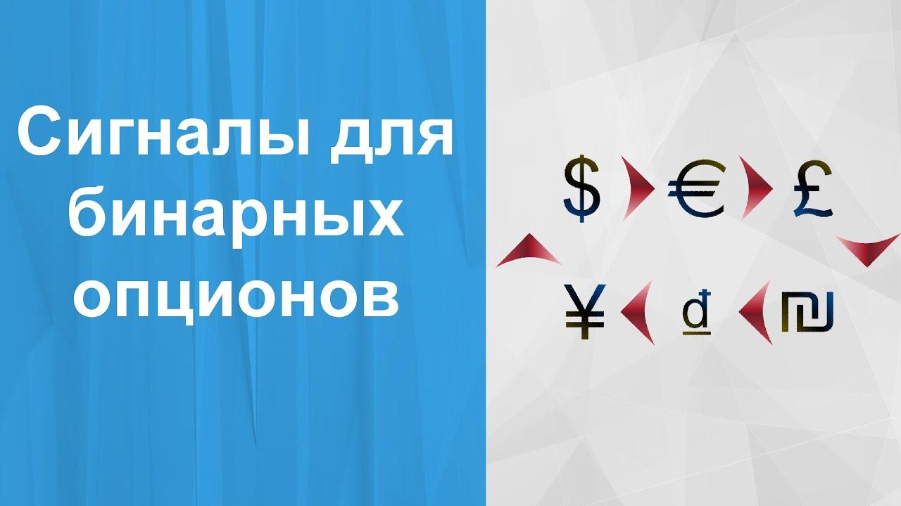 Сигналы для Торговли Бинарными Опционами | Сигналы и Анализаторы Бинарных Опционов