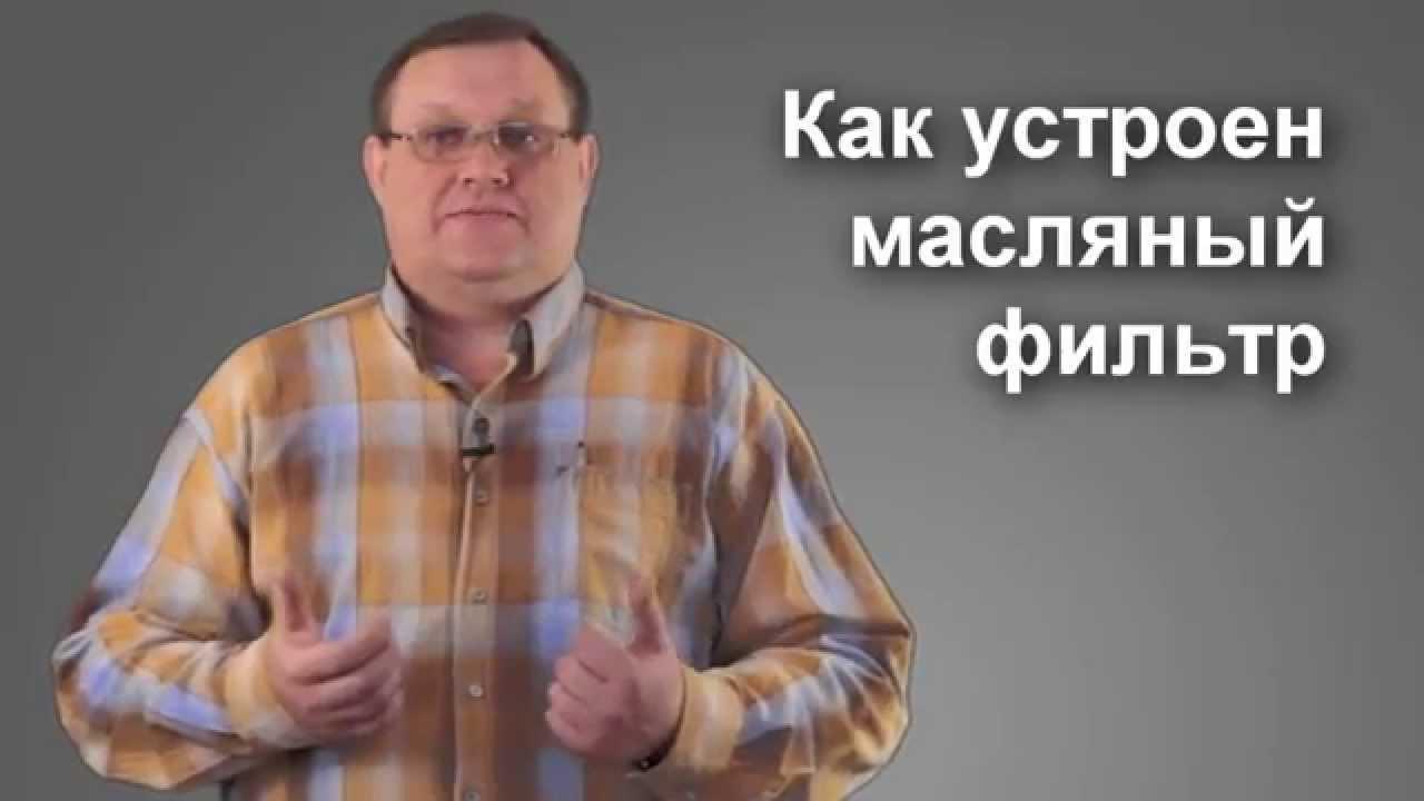 Принцип работы масляного фильтра Unol Tv #9
