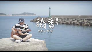 萬萬小宇宙 wawajodo 【稻香Rice Field】韓語版(Korean Ver.)