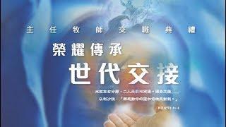 Publication Date: 2017-11-17 | Video Title: 粉嶺神召會主任牧師交職禮
